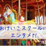 """<span class=""""title"""">おけいこスクールはエンタメだ!</span>"""