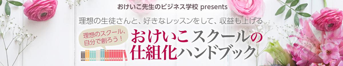 おけいこ先生のビジネス学校 presents おけいこ先生の仕組化ハンドブック