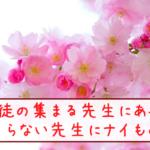 """<span class=""""title"""">おけいこ先生業は『おけいこ先生道』である</span>"""